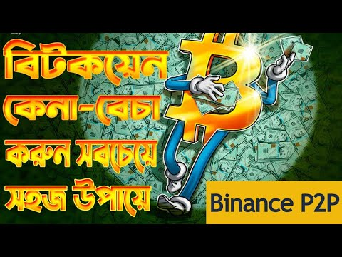 BUY BITCOIN FROM BANGLADESH - MOST EASY AND TRUSTED WAY - বিটকয়েন - BINANCE P2P BANGLA