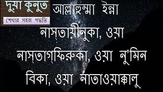 দোয়া কুনুত আরবী বাংলা উচ্চারন | dua qunoot learn | Bangla Message