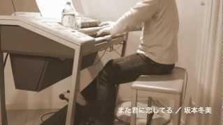 坂本冬美が歌う37枚目のシングルです。元はビリー・バンバンが歌ってい...