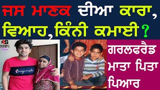 Jass Manak Family Biography  Cars collection  Married or unmarried  childhood  Father mother