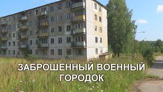Заброшенный военный городок. Юрья-3.( пос. Октябрьский) 2016.