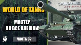 World of Tanks #32, WZ 131, Песчаная Река, МАСТЕР НА ВСЕ КЛЕШНИ!