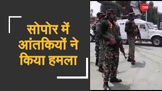 Terrorists attack Police party in Sopore | सोपोर में पुलिस पार्टी पर हुआ आतंकी हमला