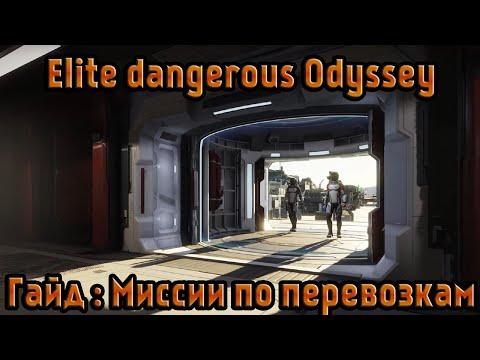 Elite dangerous Odyssey Alpha ФАЗА1 Подробный Гайд : Миссии по перевозкам + Бонусная информация. |