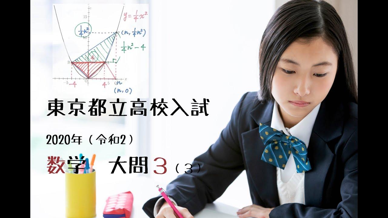 東京都立高校入試 数学大問3(3)2次関数 2020年(令和2)