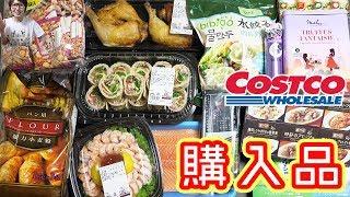 【コストコ 購入品】リピ買い品とおすすめ品 水餃子がおすすめ/Costco【kattyanneru】