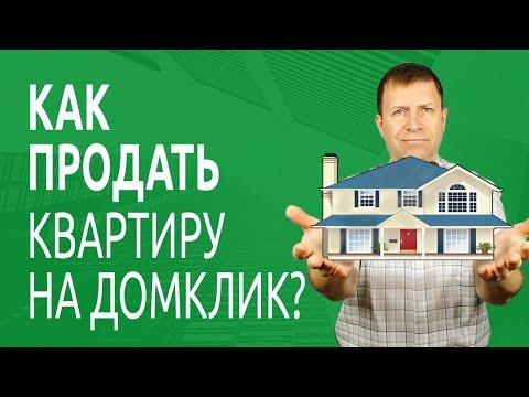 Как выгодно продать квартиру на Домклик от Сбербанка?
