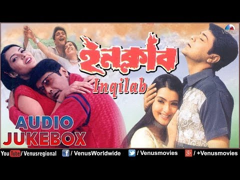 Inqilab - Bengali Film (Audio Jukebox)