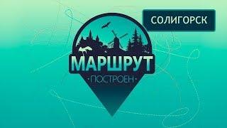 Солигорск. Маршрут построен 15.09.2018