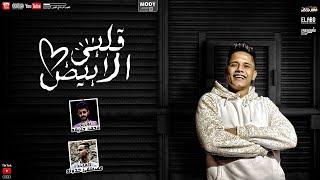 مهرجان قلبي الابيض | غناء امين خطاب- كلمات مصطفي حدوته - توزيع محمد حريقه