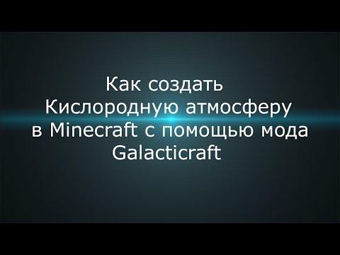 Мод Кислород Скачать Бесплатно - фото 3
