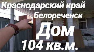 Дом в Краснодарском крае / 104 кв.м. / Цена 104 кв.м. / Недвижимость в Белореченске