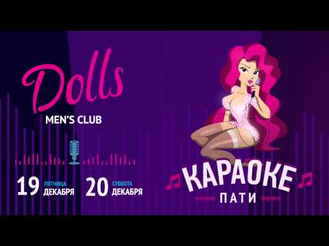 Dolls Men's Club. Karaoke Party