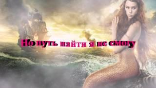 Nightwish - Спящее солнце (НА РУССКОМ ЯЗЫКЕ)