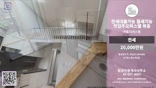 [보는부동산] 성북구 원룸전세