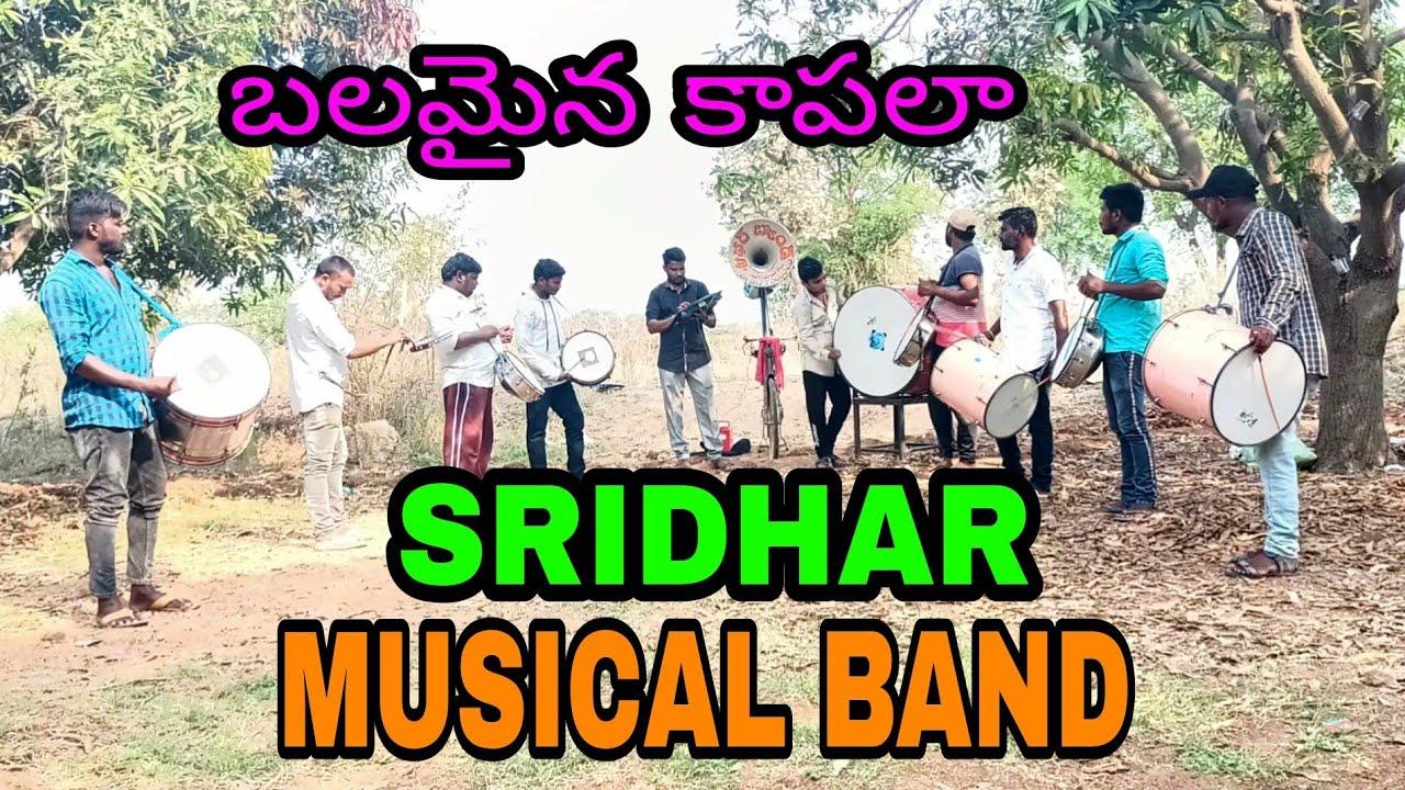 Download #BALAMAINA KAPALA  New Folk Song  Sridhar musical band  Musical Instrumental  