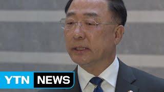 """홍남기 부총리 """"내년 상반기 성장세 회복"""" / YTN"""