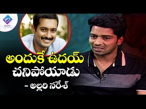 Allari Naresh revealed about the last days of Uday Kiran | Tollywood