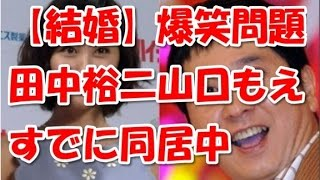 【結婚】爆笑問題の田中裕二、山口もえ すでに同居中 爆笑問題の田中裕...