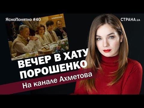 Вечер в хату Порошенко на канале Ахметова | ЯсноПонятно #40 by Олеся Медведева thumbnail