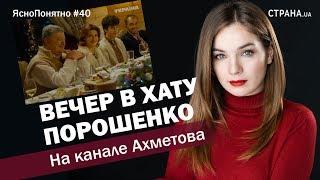 Вечер в хату Порошенко на канале Ахметова | ЯсноПонятно #40 by Олеся Медведева