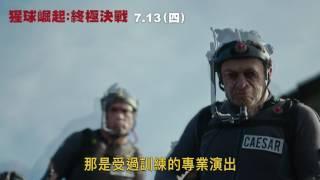 【猩球崛起:終極決戰】特效製作大公開