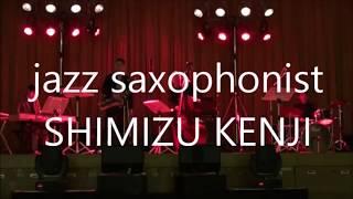 福岡を拠点に活動中のサックス奏者清水賢二さん。 前々回にご紹介したBLUE MONKのメンバーでもあり、 またさまざまなグループで活動しています。 東京での演奏活動 ...