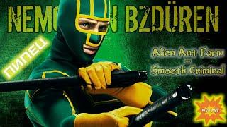 ПИПЕЦ/KICK ASS [Alien Ant Farm - Smooth Criminal] Клип-Трейлер/NVB