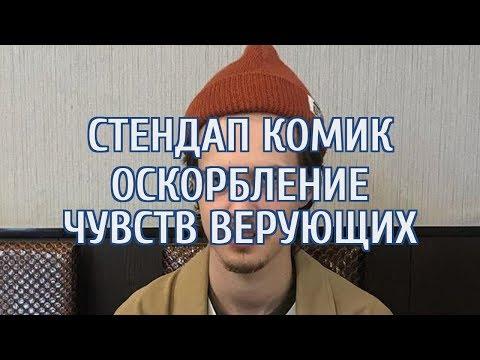 🔴 В МВД объяснили, что разыскивают комика Долгополова из-за оскорбления чувств верующих