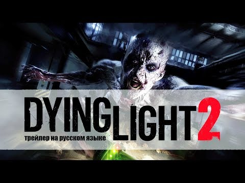 TyPuCT ►Dying Light 2 (Трейлер на русском языке) 4K