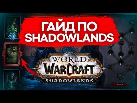 ГАЙД WOW SHADOWLANDS, ПРОКАЧКА, КОВЕНАНТЫ, ЛЕГЕНДАРКИ, ВАЛЮТЫ И РОЗЫГРЫШ world of warcraft
