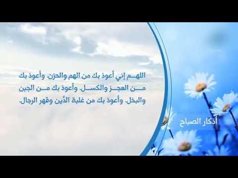 أذكار الصباح ورد الإمام النووي Youtube
