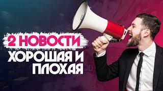 Что с экономикой? Две новости для россиян. Одна хорошая, а другая плохая
