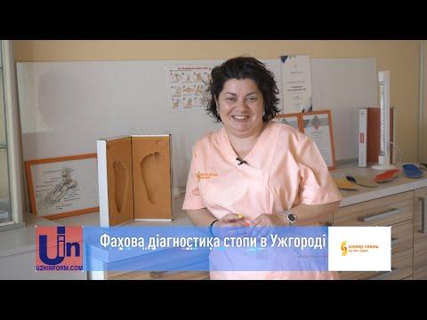 Фахова діагностика стопи в Ужгороді