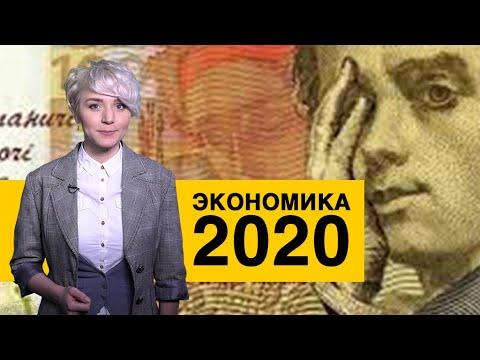 Украинская экономика в 2020 году: чего ждать украинцам?