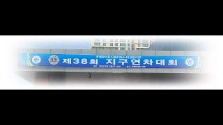 국제라이온스협회 354-E(지구)제38회 연차대회1탄 …