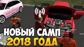 НОВЫЙ САМП 2018 ГОДА, РУССКИЙ ГОРОД, ГОЛОСОВОЙ ЧАТ #1 GTA RPBox