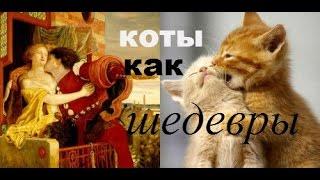 Коты как шедевры (забавное сходство)
