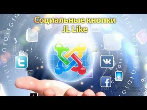 2. Социальные кнопки JL Like для Joomla сайта