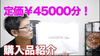 [購入品]ラコステで大量購入!?超かっこいい!Tシャツとスニーカー!紹介!! ラコステ 検索動画 1