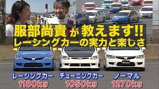 服部尚貴が教えてくれる! レーシングカーの実力と楽しさ!!【Best MOTORing】2008 thumbnail