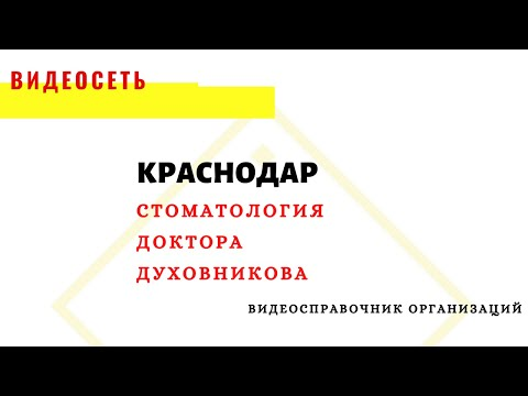 СТОМАТОЛОГИЧЕСКАЯ КЛИНИКА ДОКТОРА ДУХОВНИКОВА, КРАСНОДАР