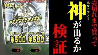 【遊戯王】500円でホルアクティ!?全部買って中身を確認したら・・まさかの結果に一同驚愕!!!!!!!!