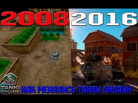 видео: КАК МЕНЯЛИСЬ ТАНКИ ОНЛАЙН (2008-2016)/how do changeds tanki online (2008-2016)