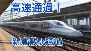 新倉敷駅 新幹線のぞみ 東京行 通過