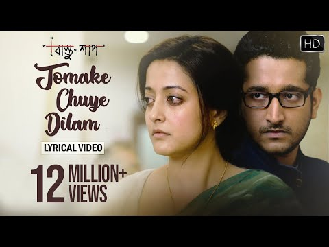 Tomake Chuye Dilam | Official Lyric Video | Bastushaap | Bengali Movie 2016 | Arijit Singh