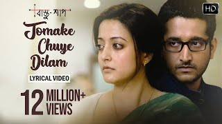 Tomake Chuye Dilam |  Lyric Video | Bastushaap | Bengali Movie 2016 | Arijit Sin …