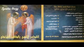 الخدمة البيزنطية - كنيسة شفاعمرو - الطلبات السلامية والأنديفونات