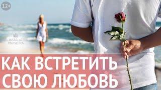 Как встретить свою любовь? Секрет привлечения любимого человека от Наталии Правдиной