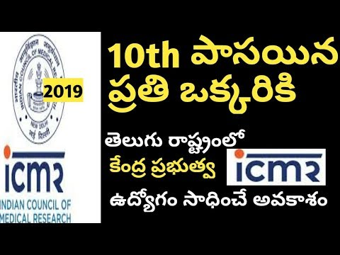 LATEST 2019 JOBS IN ICMR FOR AP,TS . ANR TUTORIAL LATEST JOB UPDATES